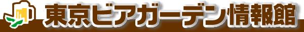 東京ビアガーデン情報館<2017年版>~人気の都内ビアガーデン・ビアテラスを探そう!